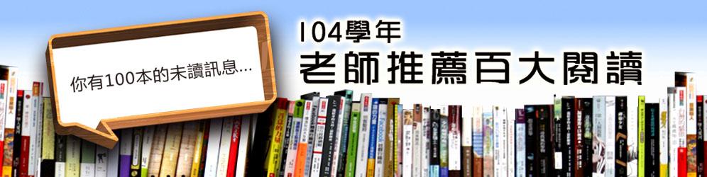 104學年高中職閱讀推薦TOP100