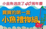 《小金魚逃走了》40周年慶