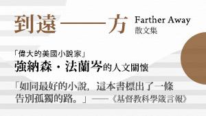 http://www.books.com.tw/G/ADbanner/2017/04/farther300.jpg