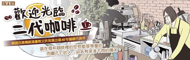 韓國漫畫教父許英萬出道40年巔峰代表作,全球咖啡迷都該珍藏的經典漫畫──《歡迎光臨,二代咖啡1》