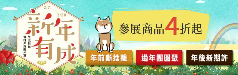 【新年有成】2/7-2/28 最完整的年節話題,參展商品4折起!