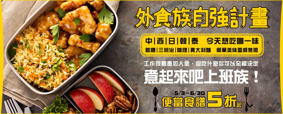 【外食族自強計畫】中西日韓泰,今天想吃哪一味~便當食譜5折起