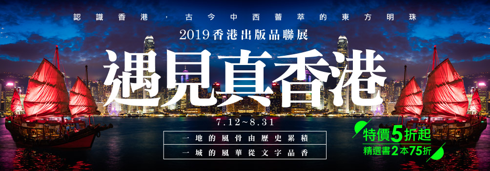 【2019香港出版品聯展】遇見真香港| 特價5折起,精選書2本75折