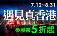 香港出版品聯展