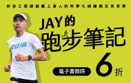 Jay的跑步筆記