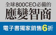 全球800CEO必備的應變智商