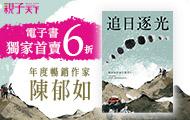 陳郁如旅行散文2