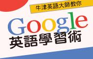 Google英語學習術