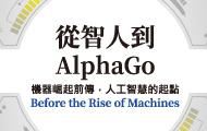 從智人到AlphaGo