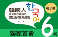 開始遊韓國說韓語