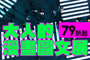 大人的漫畫圖文展79折起4/1-5/31
