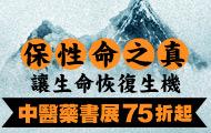 中醫藥書展