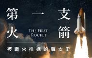 第一支火箭