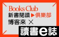 新書俱樂部