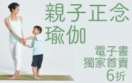 親子正念瑜伽