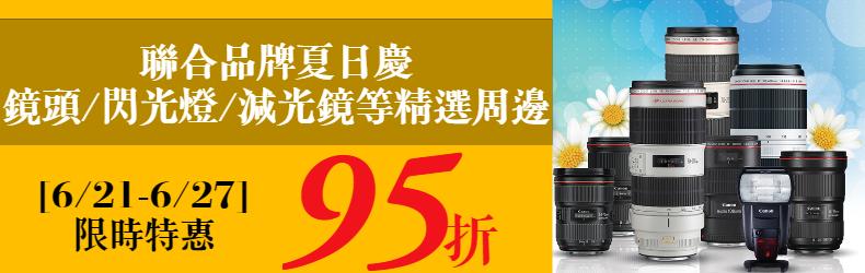 聯合品牌鏡頭周邊夏日慶特價95折
