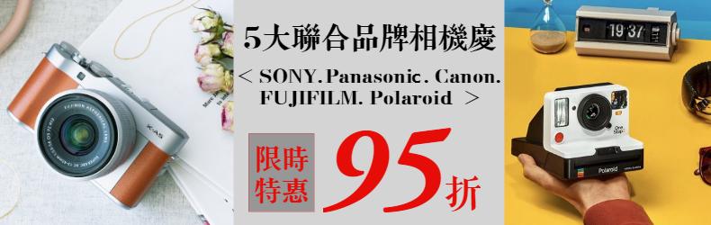 五大聯合品牌相機慶95折