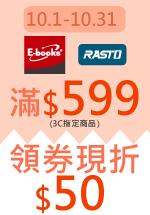E-books│3C指定商品滿$599領券折$50(不累折)