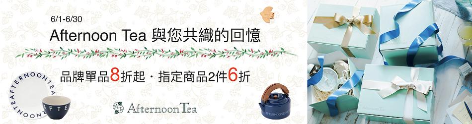 Afternoon Tea與您共織的回憶品牌8折起
