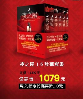 夜之屋 1-6 珍藏套書‧優惠價1079元‧輸入指定代碼再折100元