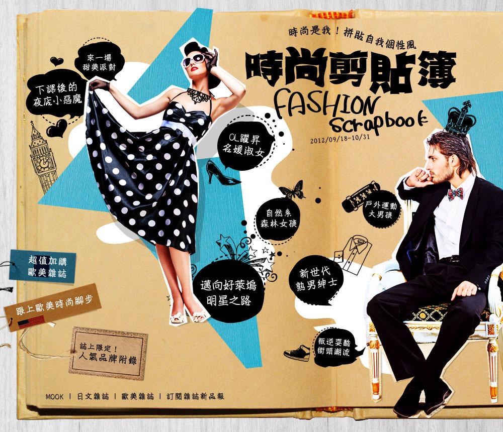 Fashion Scrapbook Com