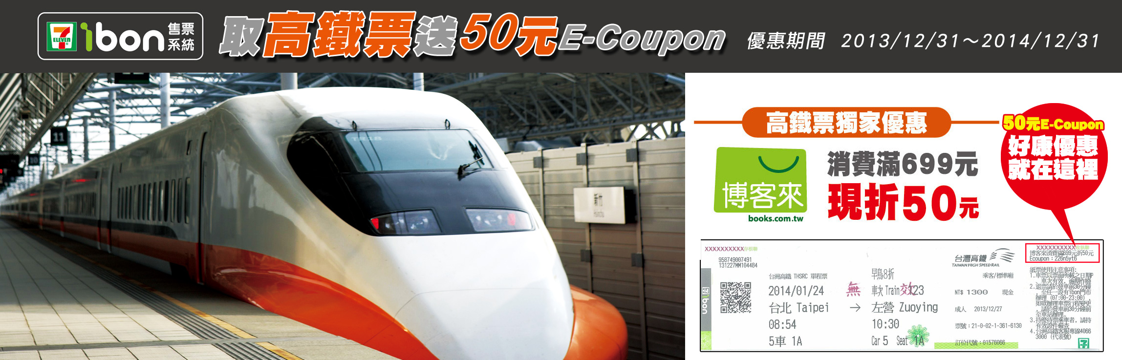coupon抵扣抵用信用卡博客來E-Coupone-coupon送E-Coupon博客來網路書店50100折價券COLD STONE免費升級券百貨年中慶年中慶2014
