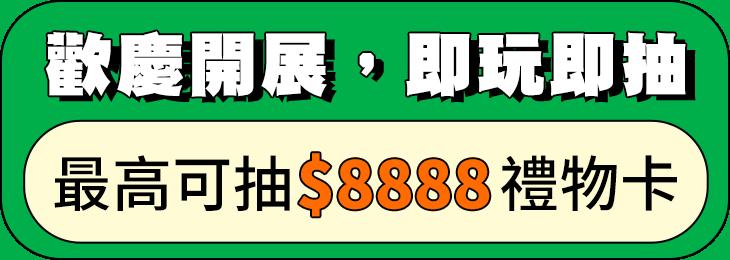 天天玩,天天抽,最高可抽8888禮物卡!