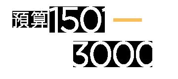 1501~3000元