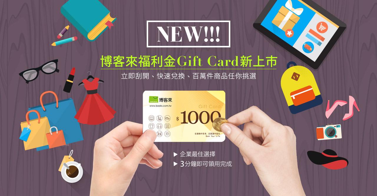 Top10台灣十大電商平台網購排名比較