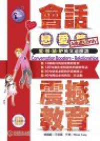 會話震撼教育—戀愛篇 (Conversation Boosters—Relationships)1書+1CD
