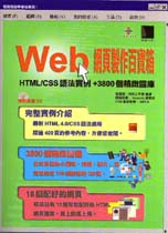 Web網頁製作百寶箱:HTML/Css語法實例+3800個精緻圖庫