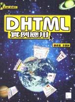 DHTML實例應用