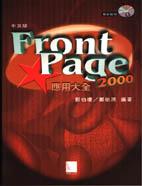 FrontPage 2000中文版應用大全