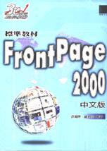 FrontPage 2000中文版標準教材