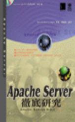 Apache Server 徹底研究