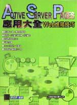 Active Server Pages應用大全:Web進階技巧