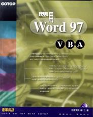 應用Word 97 VBA