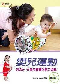 嬰兒運動:適合0至15個月寶寶的親子遊戲