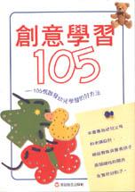 創意學習105 :  105個啟發幼兒學習的好方法 /