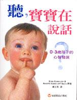 聽,寶寶在說話 :  0~3歲孩子的心智發展 /