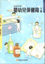 嬰幼兒保健箱,疾病對策篇