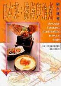 日本菜:燒烤與燴煮製作圖解