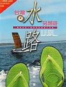 台灣水路另類遊