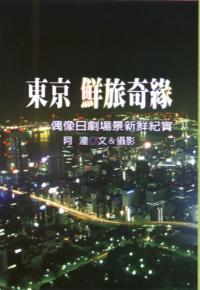東京鮮旅奇緣:偶象日劇場景新鮮紀實