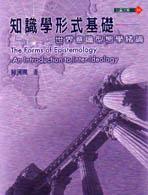 知識學形式基礎:世界意識型態學緒論