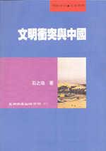 文明衝突與中國