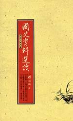 國史資料選讀 /