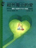 超然獨立的愛:擺脫不健康的共依存關係