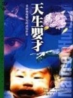 天生嬰才 :  重新發現嬰兒的認知世界 /