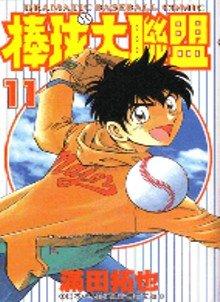 棒球大聯盟 11